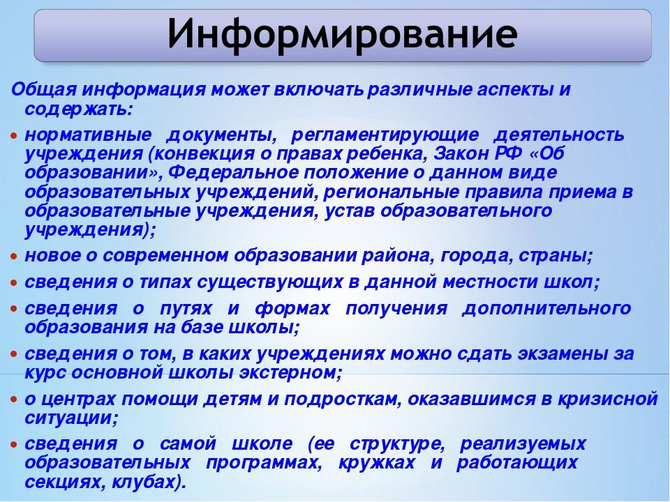 Общая информация может включать различные аспекты и содержать: нормативные д...
