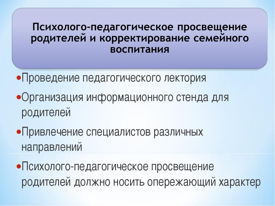 Проведение педагогического лектория Организация информационного стенда для ро...