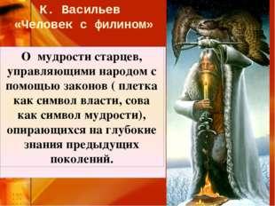 К. Васильев «Человек с филином» Какой смысл вложил художник в горящую свечу и