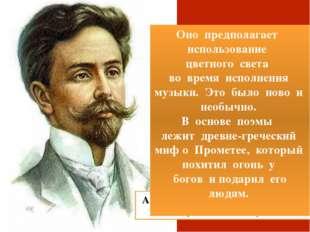 Александр Николаевич Скрябин (1871/72—1915) Выдающийся  русский композитор,