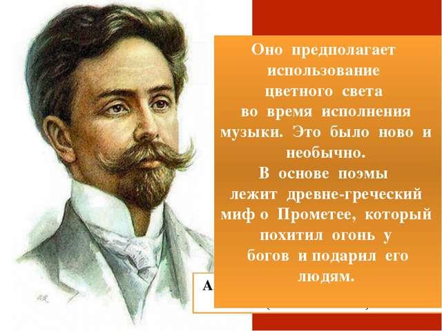 Александр Николаевич Скрябин (1871/72—1915) Выдающийся  русский композитор,...