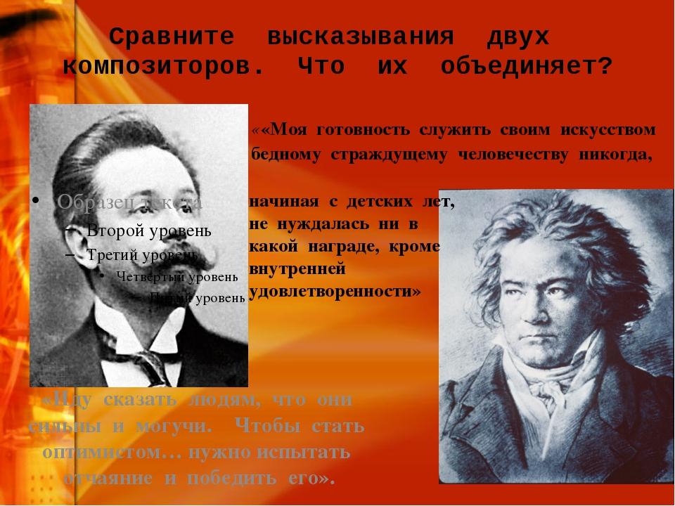 Сравните высказывания двух композиторов. Что их объединяет? ««Моя готовность...