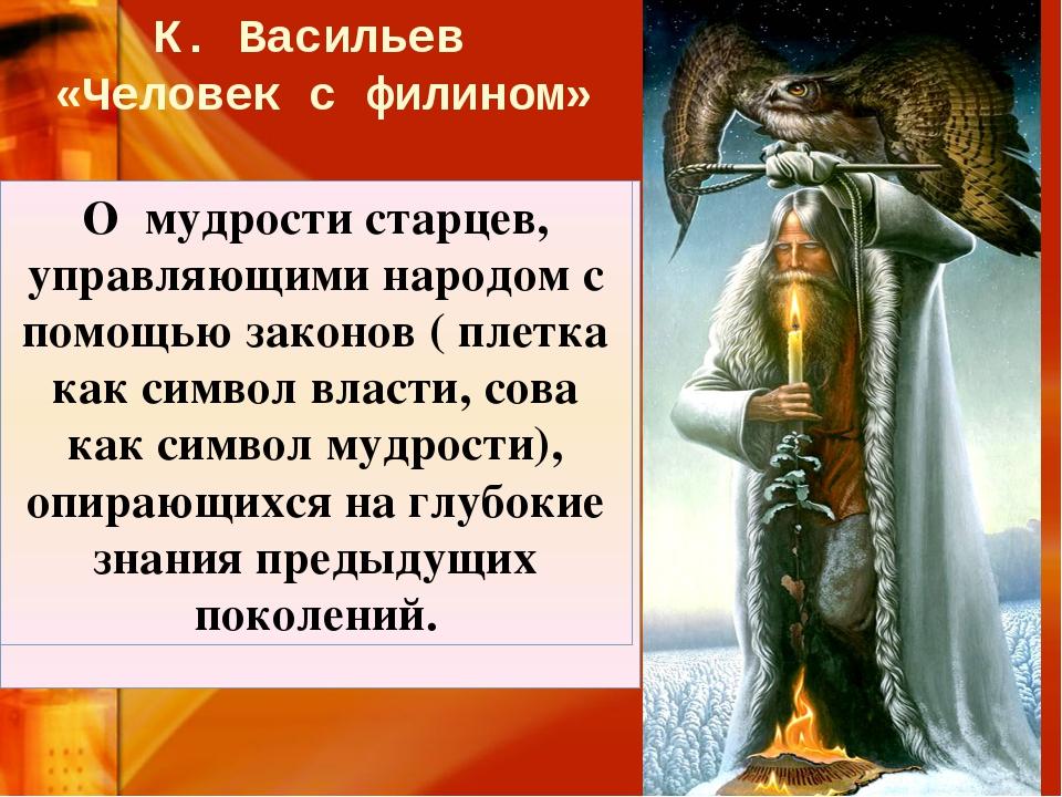 К. Васильев «Человек с филином» Какой смысл вложил художник в горящую свечу и...