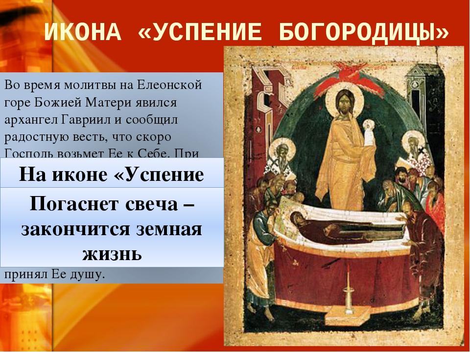 ИКОНА «УСПЕНИЕ БОГОРОДИЦЫ» Во время молитвы на Елеонской горе Божией Матери я...