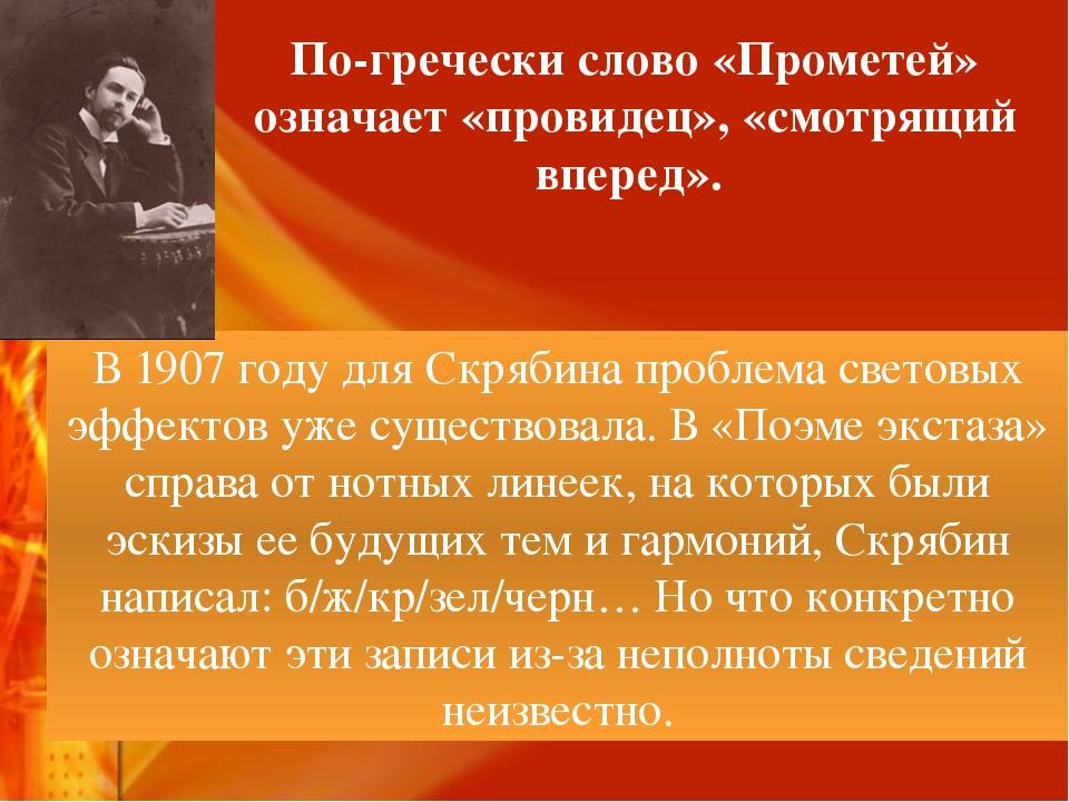 В 1907 году для Скрябина проблема световых эффектов уже существовала. В «Поэм...