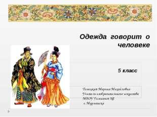 5 класс Фесенко Александр Оттович Учитель изобразительного искусства МБОУ «Вы