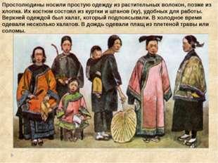 Простолюдины носили простую одежду из растительных волокон, позже из хлопка.