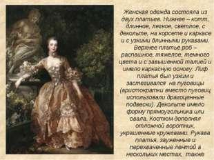 Женская одежда состояла из двух платьев. Нижнее – котт, длинное, легкое, свет