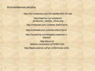 http://mir-kostuma.com/19-vek/item/54-20-vek Использованные ресурсы: http://s