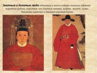 Знатные и богатые людиодевались в многослойные пышные одеяния: короткая руба
