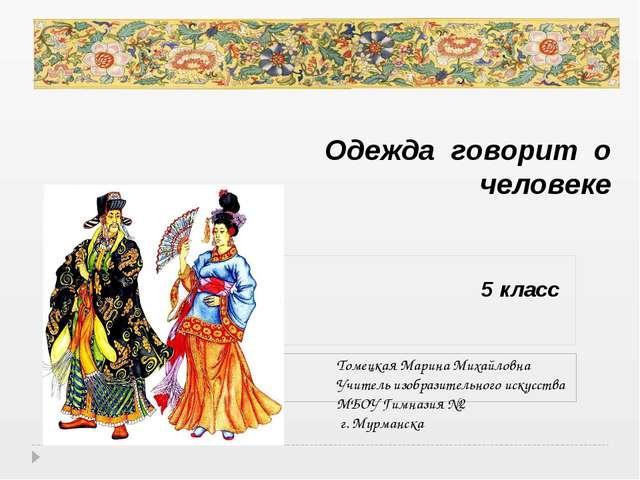 5 класс Фесенко Александр Оттович Учитель изобразительного искусства МБОУ «Вы...