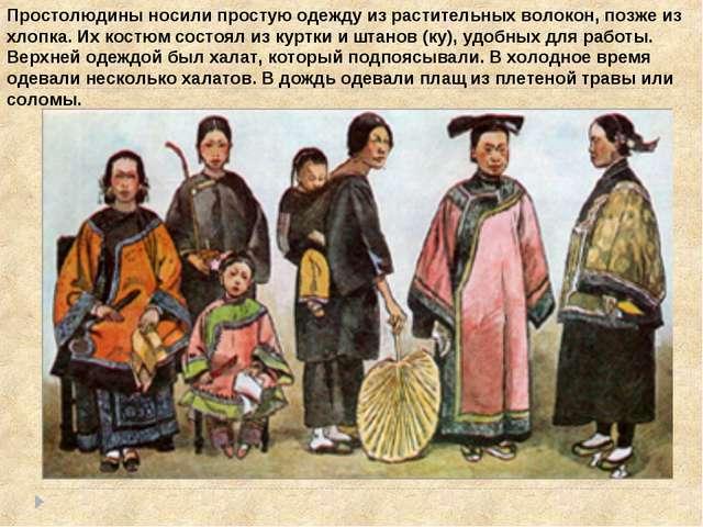 Простолюдины носили простую одежду из растительных волокон, позже из хлопка....