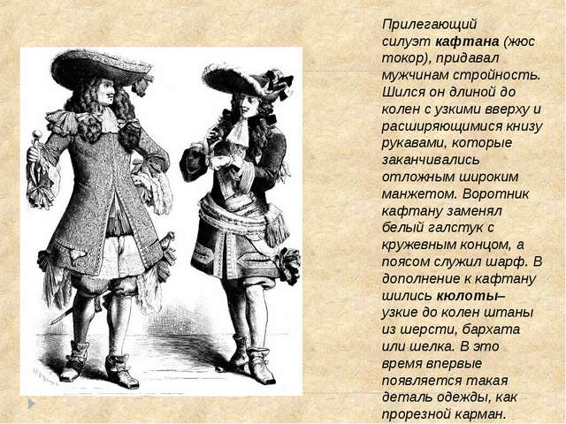 Прилегающий силуэткафтана(жюстокор), придавал мужчинам стройность. Шился он...