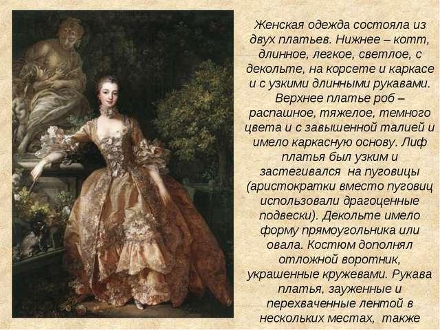 Женская одежда состояла из двух платьев. Нижнее – котт, длинное, легкое, свет...
