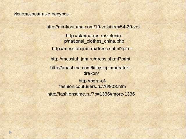 http://mir-kostuma.com/19-vek/item/54-20-vek Использованные ресурсы: http://s...