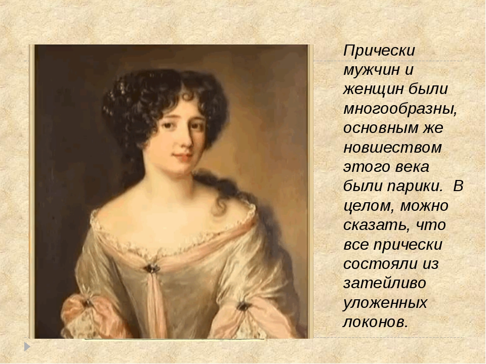 Прически мужчин и женщин были многообразны, основным же новшеством этого века...