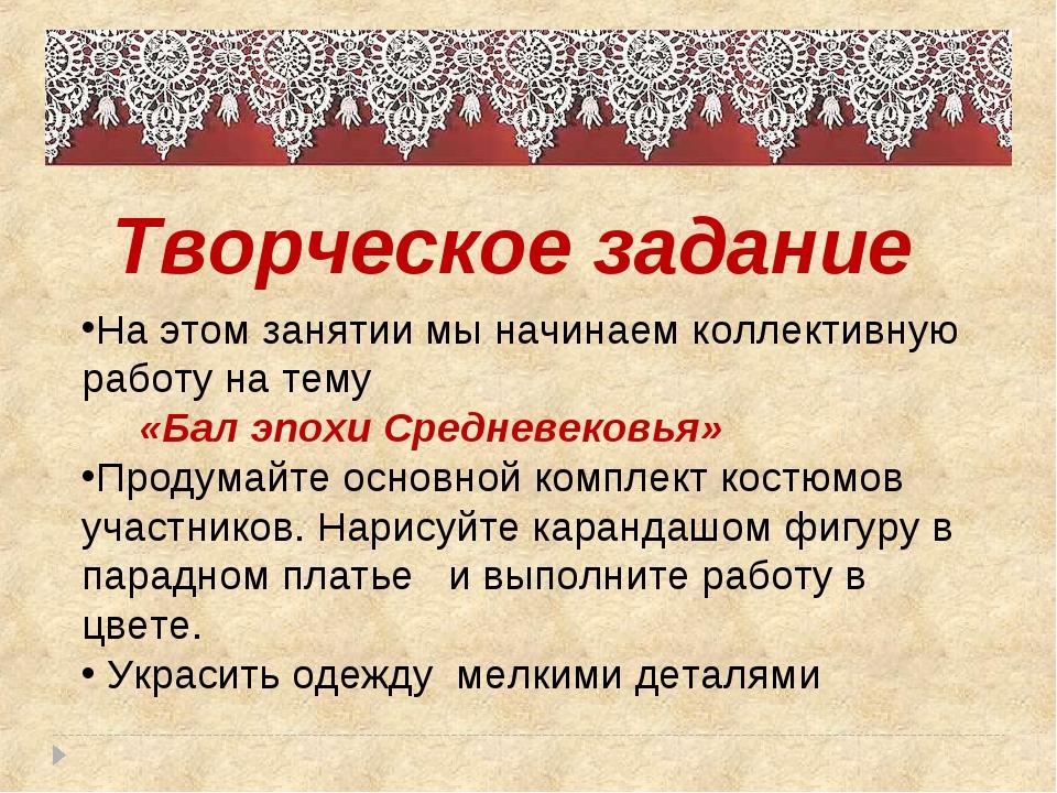 На этом занятии мы начинаем коллективную работу на тему «Бал эпохи Средневеко...