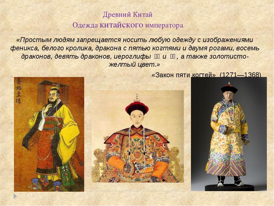 Древний Китай Одежда китайского императора «Простым людям запрещается носить...