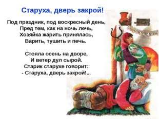 Под праздник, под воскресный день, Пред тем, как на ночь лечь, Хозяйка жарить