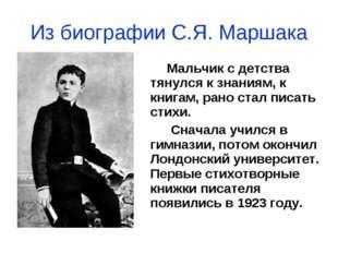 Мальчик с детства тянулся к знаниям, к книгам, рано стал писать стихи. Снача