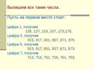 Выпишем все такие числа. Пусть на первом месте стоит: цифра 1, получим 135, 1