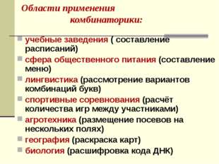 Области применения комбинаторики: учебные заведения ( составление расписаний)