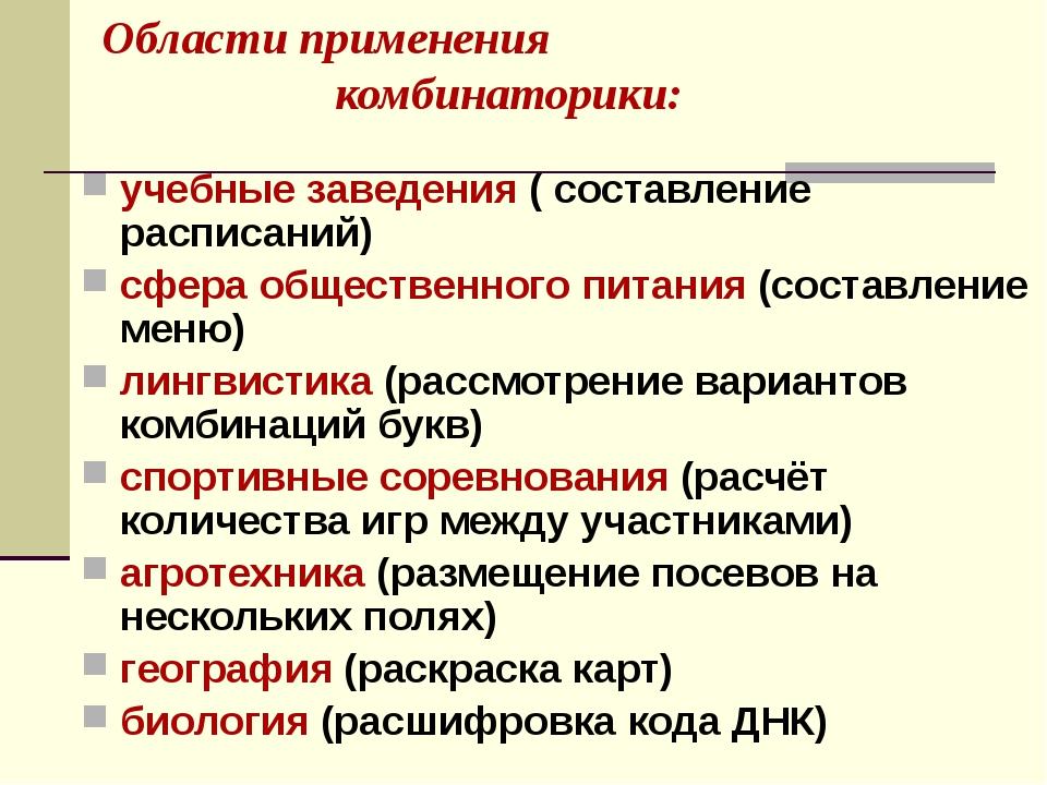 Области применения комбинаторики: учебные заведения ( составление расписаний)...
