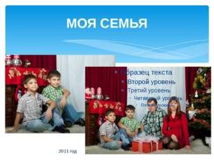МОЯ СЕМЬЯ 2011 год