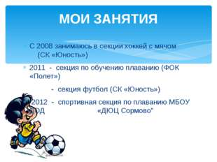 С 2008 занимаюсь в секции хоккей с мячом (СК «Юность») 2011 - секция по обуче