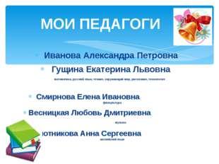 Иванова Александра Петровна Гущина Екатерина Львовна математика, русский язы