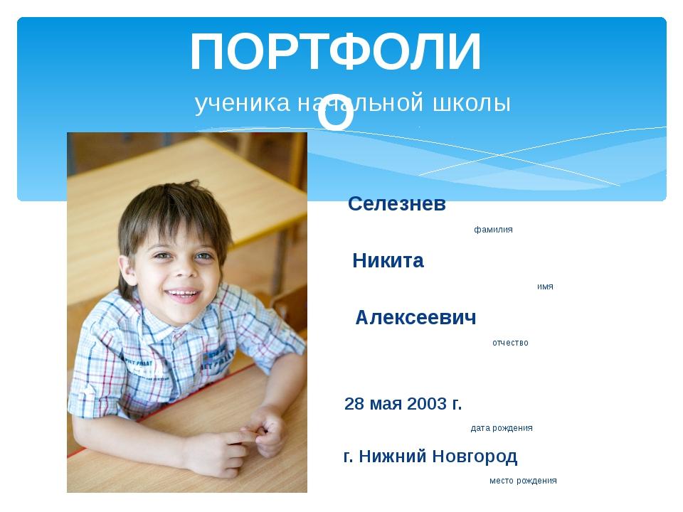 ученика начальной школы Селезнев фамилия Никита имя Алексеевич отчество 28 ма...