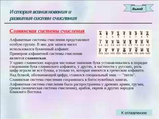 План рассмотрения может быть таким: алфавит системы счисления (цифры); приме