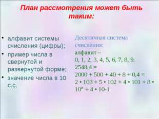 Закрепление. Стр. 126, вопросы § 17 Что такое система счисления? В чём основн