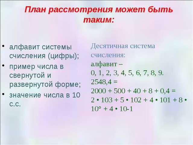 Закрепление. Стр. 126, вопросы § 17 Что такое система счисления? В чём основн...