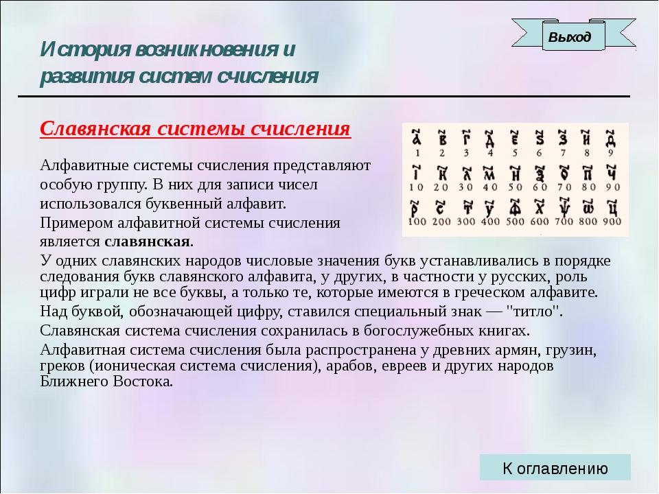 План рассмотрения может быть таким: алфавит системы счисления (цифры); приме...