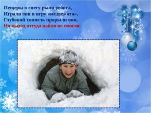 Пещеры в снегу рыли ребята, Играли они в игру «медвежата», Глубокий тоннель п