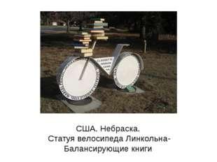 США. Небраска. Статуя велосипеда Линкольна- Балансирующие книги