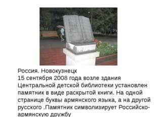 Россия. Новокузнецк 15 сентября 2008 года возле здания Центральной детской би