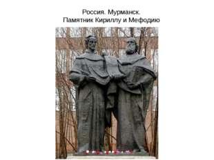 Россия. Мурманск. Памятник Кириллу и Мефодию