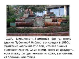 США . Цинциннати. Памятник –фонтан около здания Публичной библиотеки создан
