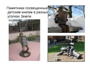 Памятники посвященные детским книгам в разных уголках Земли