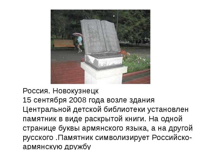 Россия. Новокузнецк 15 сентября 2008 года возле здания Центральной детской би...