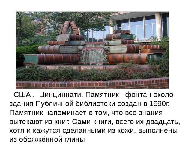 США . Цинциннати. Памятник –фонтан около здания Публичной библиотеки создан...