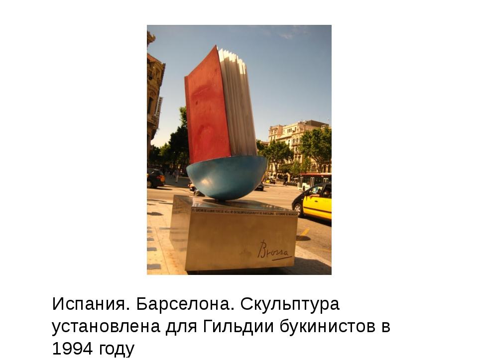 Испания. Барселона. Скульптура установлена для Гильдии букинистов в 1994 году