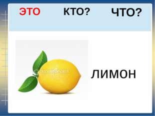 ЧТО? КТО? ЭТО лимон
