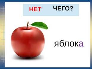 ЧЕГО? НЕТ яблока