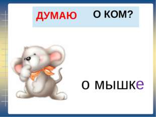 О КОМ? ДУМАЮ о мышке
