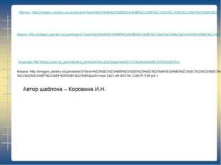 Яблоко -http://images.yandex.ru/yandsearch?text=%D0%98%D0%BB%D0%BB%D1%8E%D1%8