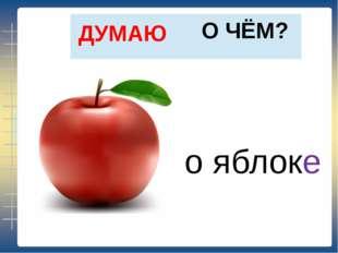О ЧЁМ? ДУМАЮ о яблоке