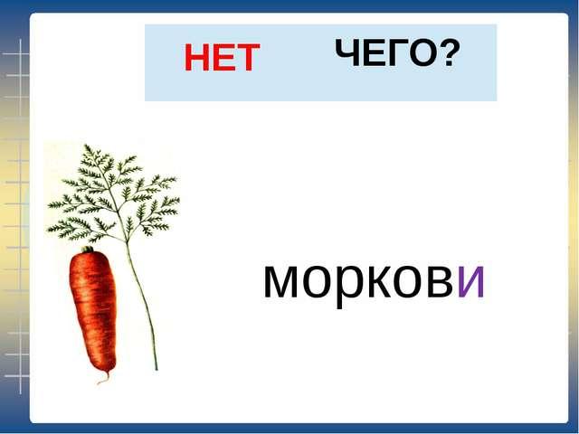 ЧЕГО? НЕТ моркови